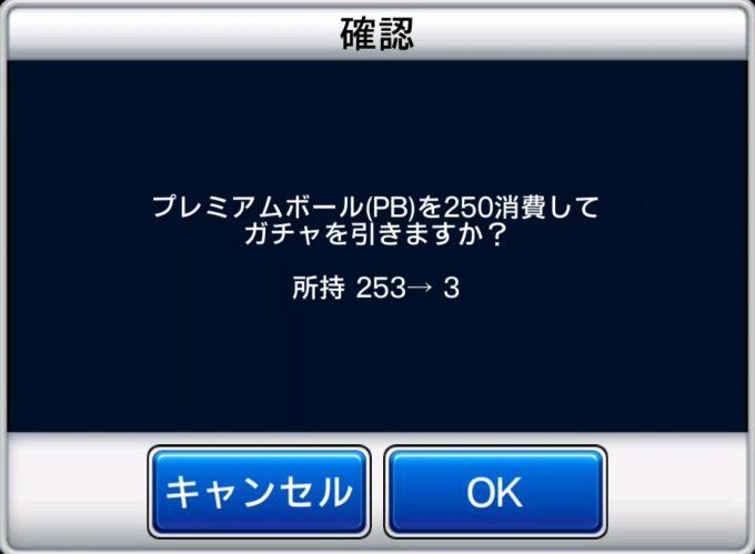 【ウイコレ】サンクスギビング リトライ11連ガチャ2