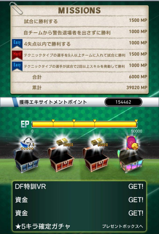 ウイコレRIVAL MATCH(ライバルマッチ)☆5キラ確定ガチャ獲得