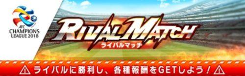 ウイコレRIVAL MATCH(ライバルマッチ)