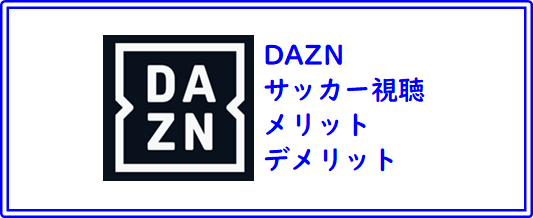 DAZN海外/国内サッカー視聴のおすすめポイントと残念なポイント