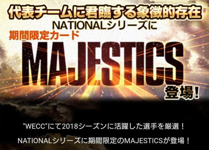 【ウイコレ】MAJESTICS登場!