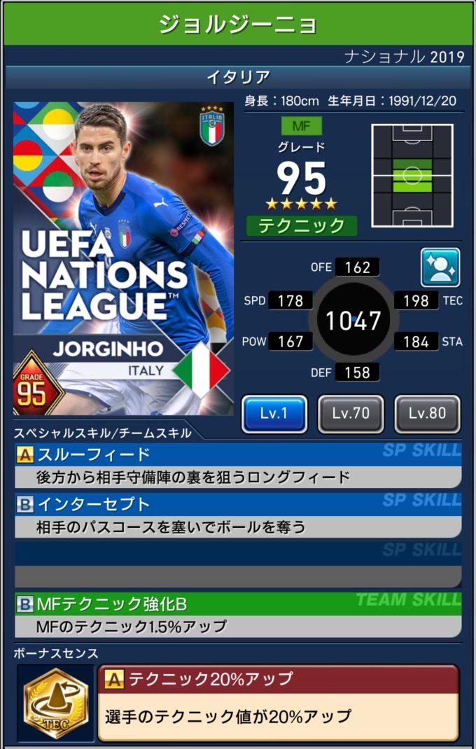 UEFA_NATIONS_LEAGUE_イタリア_ジョルジーニョ