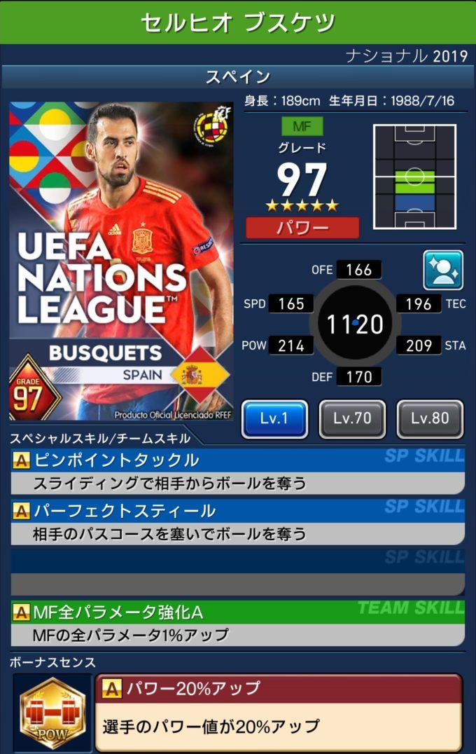 UEFA_NATIONS_LEAGUE_スペイン_セルヒオブスケツ