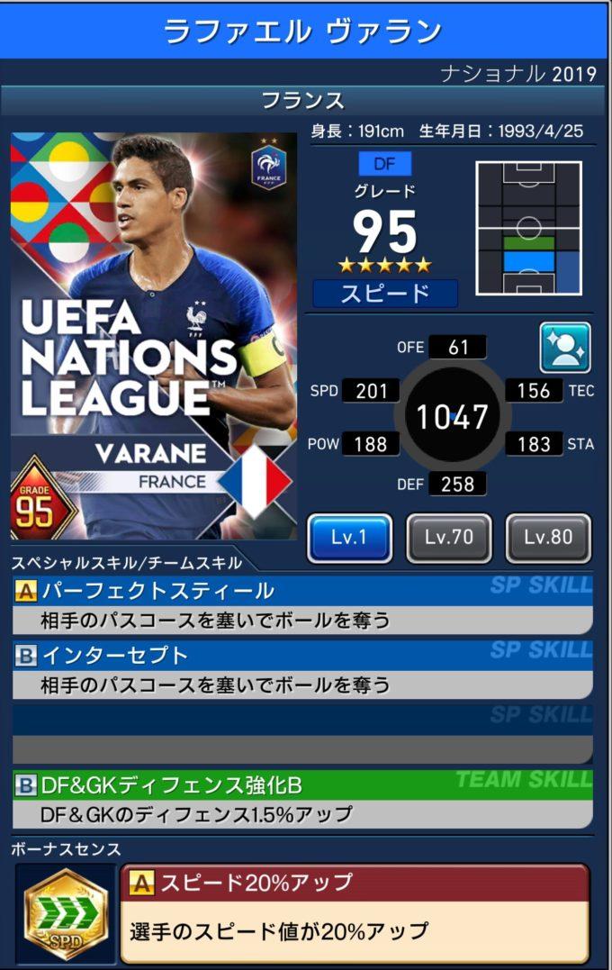 UEFA_NATIONS_LEAGUE_フランス_ラファエルヴァラン