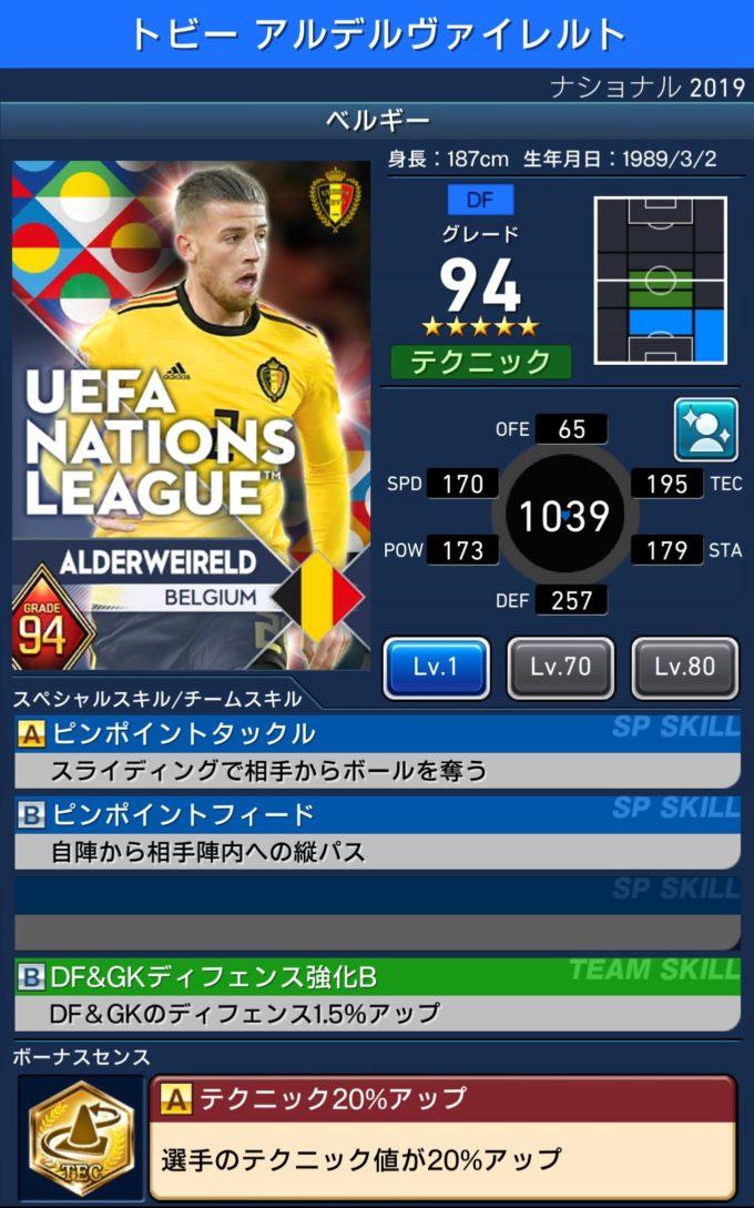 UEFA_NATIONS_LEAGUE_ベルギー_トビーアルデルヴァイレルト