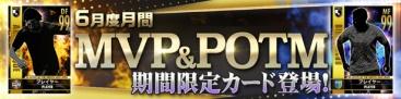 2019年6月度MVP&POTM(J1)アイコン