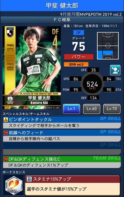 Jクラ_2019年9月度MVP&POTM_甲斐 健太郎