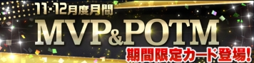 Jクラ_2019年11・12月度月間MVP&POTM_J1