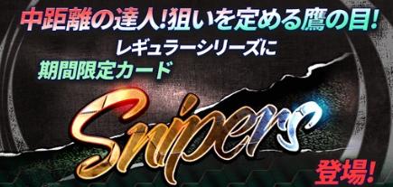 ウイコレ_SNIPERS_レギュラー2019-2020