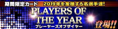 Jクラ_PLAYERS OF THE YEAR(プレーヤーズオブザイヤー)_J1