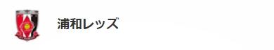 Jクラ_レギュラー2020_浦和レッズ