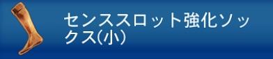 センススロット強化ソックス(小)