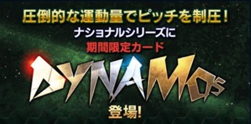 ウイコレ_DYNAMOS_ナショナルシリーズ2020