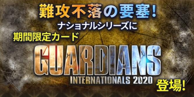 ウイコレGUARDIANSナショナルシリーズ2020