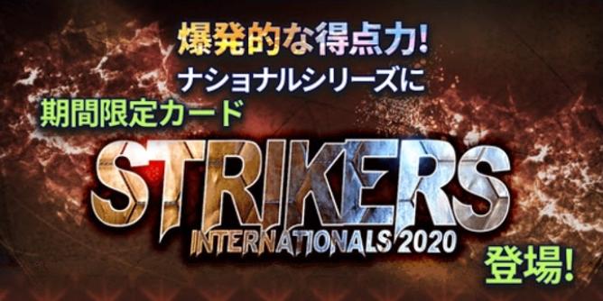 ウイコレ_STRIKERS_ナショナルシリーズ2020