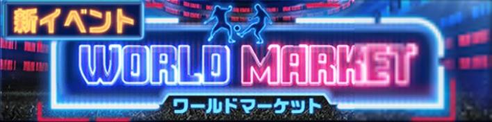 ウイコレ_WORLD MARKET(ワールドマーケット)