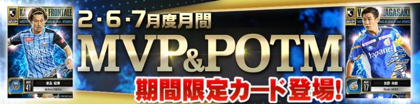 2・6・7月度月間MVP&POTM_J1