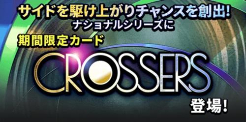 ウイコレ_CROSSERS_ナショナルシリーズ2020