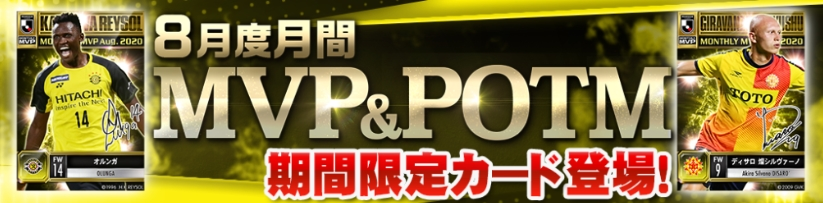 8月度月間MVP&POTM_J1