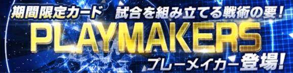 Jクラ_PLAYMAKERS(プレーメイカー)_J1