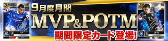 9月度月間MVP&POTM_J1