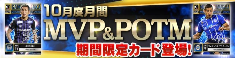 2020年10月度月間MVP&POTM_J1