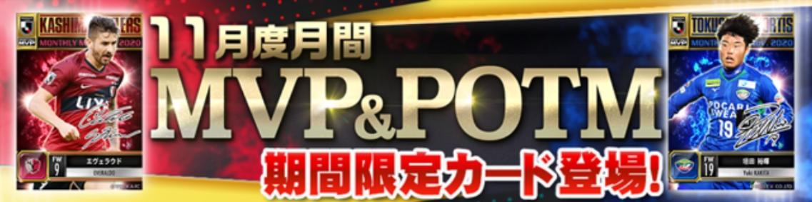 2020年11月度月間MVP&POTM_J1