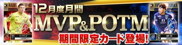 2020年12月度月間MVP&POTM_J1