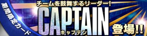 CAPTAIN_2021_J1