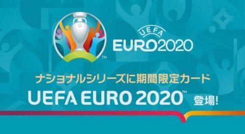 ウイコレ_UEFA EURO2020