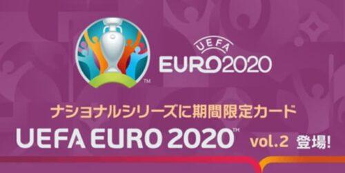 ウイコレ_UEFA EURO2020 vol.2