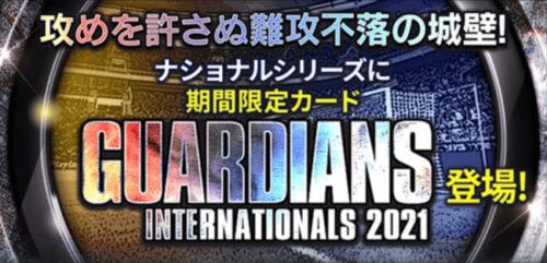 ウイコレ GUARDIANS ナショナル2021