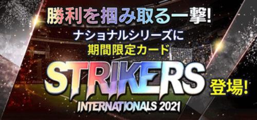 ウイコレ STRIKERS ナショナル2021