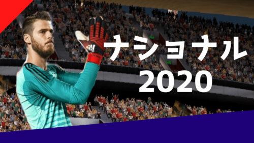 ウイコレ ナショナル2020