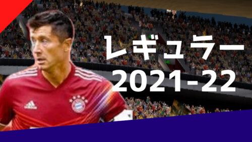 ウイコレ レギュラー2021-22